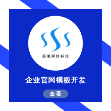 威客服务:[109991] 企业官网模板建站
