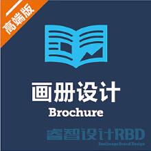 威客服务:[110009] 画册设计——高端版