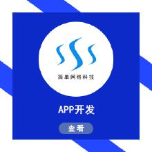 威客服务:[109995] APP定制开发