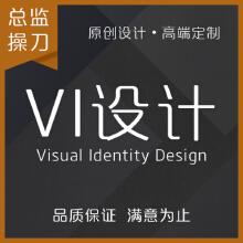 VI全套设计 餐饮品牌教育培训互联网金融电子美容食品VI系统设计