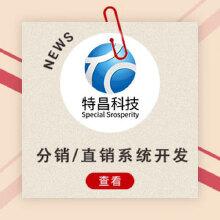 威客服务:[109990] 微信三级分销挖系统开发