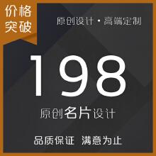 威客服务:[109972] 【名片设计】企业名片|商务名片|私人订制,包设计包印刷包邮