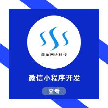 威客服务:[109996] 微信小程序开发