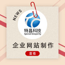 威客服务:[109989] 企业网站制作,网站开发,企业建站,公司建站,网站建设