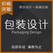 威客服务:[109968] 包装设计 礼盒产品食品包装设计/茶叶/烟酒/化妆品/包装盒包装袋手提袋
