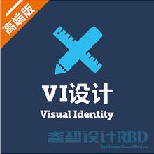 威客服务:[110006] VI设计——高端版