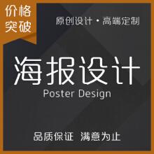 【海报设计】活动促销宣传创意餐饮企业招聘易拉宝详情页书籍封面