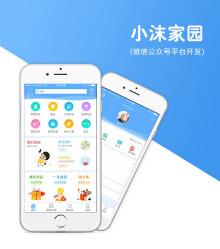 小沫家园(公众号平台开发)