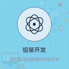 组装开发   将可复用功能模块组装开发