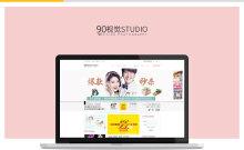 90视觉小川国际婚纱摄影-品牌宣传型官方网站建设