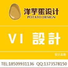 威客服务:[75462] 【高端VI系统】