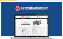 洛阳佳博仓储设备制造有限公司-企业电子商务型网站建设