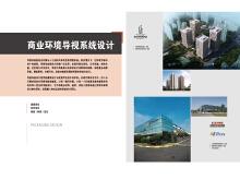 商业环境导视系统设计