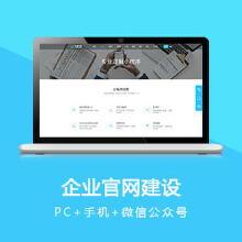 威客服务:[110184] 企业官网设计