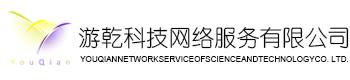 福建游乾网络科技服务有限公司
