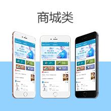 威客服务:[110269] 商城类App开发