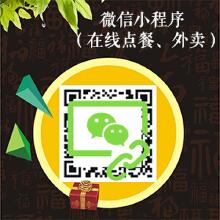 威客服务:[110325] 微信小程序开发|微信在线点餐|微信在线外卖|智慧点餐