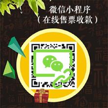 威客服务:[110326] 微信小程序开发|微信信息发布|微信在线报名|微信在线售票收款