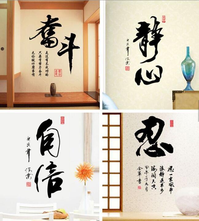 办公室文字墙面装饰贴画形式