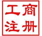 江西会昌县工商注册审核合一、一人通办