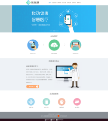 医联通网页设计