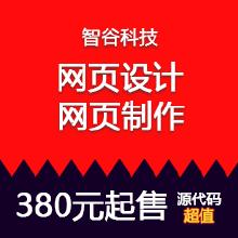 威客服务:[110078] 企业官网24小时建站,特价380