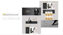 英雄钢笔-网站改版设计