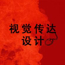 威客服务:[110704] 字体设计 海报设计 包装设计 封面设计 广告设计 展示设计 彩页设计 排版设计 横幅设计