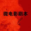 威客服务:[110611] 微电影/广告剧本