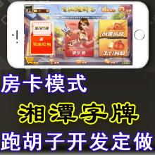 威客服务:[110747] 湘潭字牌 湘潭跑胡子开发定制 接任何地方的房卡模式跑胡子字牌开发