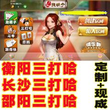 威客服务:[110748] 衡阳三打哈 开发定制 承接任何地方的房卡模式三打哈玩法开发
