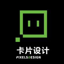 威客服务:[110811] 【Pixels_Design】卡片设计