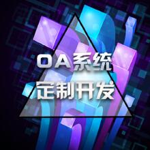 威客服务:[110847] OA系统定制开发