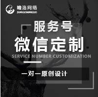 威客服务:[110796] 服务号微信定制