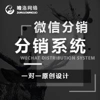 威客服务:[110808] 微信分销系统
