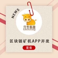 威客服务:[110825] 区块链矿机开发MCC矿机模式APP系统开发PEC矿机区块链数字货币APP系统开发