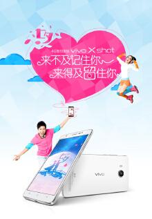 VIVO手机宣传海报