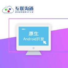 威客服务:[110805] 原生APP开发  |  Android APP开发  |  iOS APP开发