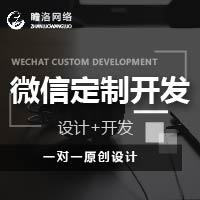 威客服务:[110798] 微信定制开发