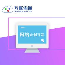 威客服务:[108351] 网站开发|企业官网|门户网站|手机网站开发