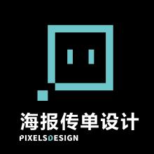 威客服务:[110807] 【Pixels_Design】海报设计