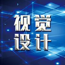 威客服务:[110813] 视觉效果设计logo、图标、海报、banner、品牌设计