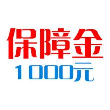 威客服务:[110820] 保障金1000元
