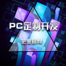 威客服务:[110844] PC企业官网开发