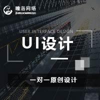威客服务:[110806] UI设计