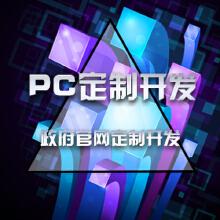威客服务:[110839] PC端定制开发