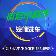 威客服务:[110914] 微信小程序开发 汽修洗车小程序 小程序定制开发