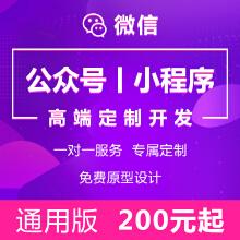 威客服务:[110940] 微信小程序高端定制开发
