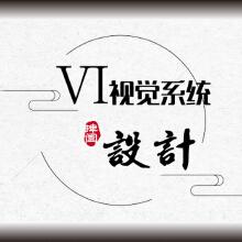 威客服务:[110754] 企业VI