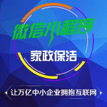 威客服务:[110915] 微信公众号-家政保洁服务门店小程序分销软件开发-会员管理系统开发